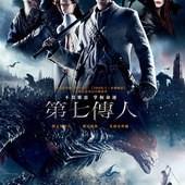 Movie, Seventh Son / 第七傳人 / 第七子:降魔之战 / 獵魔七煞, 電影海報