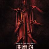 Movie, Gallows Hill(美) / 闇魔怨(台) / 暗魔怨(網), 電影海報, 台灣