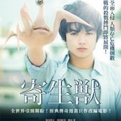 Movie, 寄生獣(日) / 寄生獸(台) / Parasyte Part 1(英文) / 寄生兽(網), 電影海報, 台灣