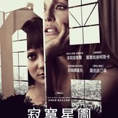 Movie, Maps to the Stars(加.美.德.法) / 寂寞星圖(台) / 墮落星圖(港) / 星图(網), 電影海報, 台灣