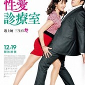 Movie, Tu veux ou tu veux pas(法.比利時) / 性愛診療室(台) / Sex, Love & Therapy(英文), 電影海報, 台灣