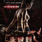 Movie, [REC] 4: Apocalipsis(西) / 錄到鬼4:末世錄(台) / 死亡录像4:启示录(網),電影海報, 台灣