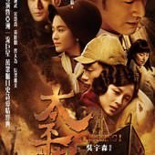 Movie, 太平轮(上)(中國) & 太平輪:亂世浮生(港) / 太平輪:亂世浮生(台) / The CrossingⅠ(英文),電影海報, 台灣