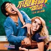Movie, Fack ju Göhte(德) / 不良鮮師(台) / Fack ju Gohte(英文) / 该死的歌德(網),電影海報, 台灣