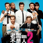 Movie, Horrible Bosses 2(美) / 老闆不是人2(台) / 呢班波士仲抵死!(港) / 恶老板2(網), 電影海報, 台灣
