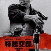 Movie, The November Man(美) / 特務交鋒(台) / 谍影特工(中) / 諜網暗戰(港), 電影海報, 台灣