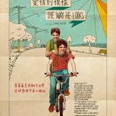 Movie, Hoje Eu Quero Voltar Sozinho(巴西) / 愛情的模樣(台) / 男孩像他(港) / The Way He Looks(英文) / 爱,简(網), 電影海報, 台灣
