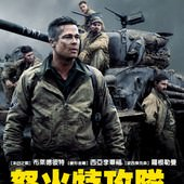 Movie, Fury(英.美) & 狂怒(中) / 怒火特攻隊(台) / 戰逆豪情(港), 電影海報