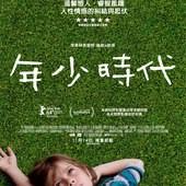 Movie, Boyhood(美) / 年少時代(台) / 我們都是這樣長大的(港), 電影海報