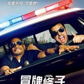 Movie, Let's Be Cops(美) / 冒牌條子(台) / 我要做差佬(港), 電影海報, 台灣