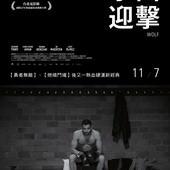 Movie, Wolf(荷) / 拳面迎擊(台) / 狼(網), 電影海報, 台灣
