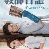 Movie, คิดถึงวิทยา(泰) / 教師日記(台) / Teacher's Diary(英文), 電影海報, 台灣