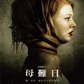 Movie, Jessabelle(美) / 母難日(台) / 鬼前身(港) / 杰莎贝尔(網), 電影海報, 台灣