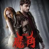 Movie, Horns(美) / 魔角(台) / 复仇之角(網), 電影海報
