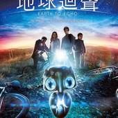 Movie, Earth to Echo(美) / 地球迴聲(台), 電影海報, 台灣