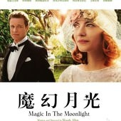 Movie, Magic in the Moonlight(美) / 魔幻月光(台) / 情迷月色下(港) / 魔力月光(網), 電影海報, 台灣