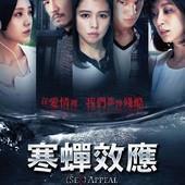 Movie, 寒蟬效應(台) & 不能说的夏天(中) / Sex Appeal(英文), 電影海報