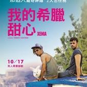Movie, Xenia(希臘.法.比) / 我的希臘甜心(台) / 仙尼亚(網), 電影海報