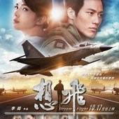 Movie, 想飛(台) / Dream Flight(英文), 電影海報, 台灣
