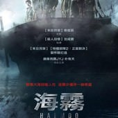Movie, 해무(韓) / 海霧(台) / 怒海沉淪(港) / Sea Fog(英文), 電影海報, 台灣