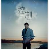 Movie, Gone Girl(美) / 控制(台) / 失蹤罪(港) / 消失的爱人(網), 電影海報
