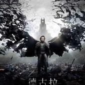 Movie, Dracula: Untold(美) / 德古拉:永咒傳奇(台) / 德古拉伯爵: 血魔降生(港) / 德古拉元年(網), 電影海報, 台灣