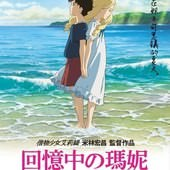 Movie, 思い出のマーニー(日) / 回憶中的瑪妮(台) / Omoide no Marnie(英文) / 记忆中的玛妮(網), 電影海報, 台灣