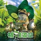 Movie, 桃蛙源記(台) / The Frogville(英文), 電影海報, 台灣