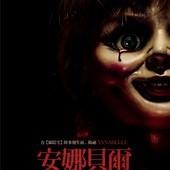 Movie, Annabelle(美) / 安娜貝爾(台) / 詭娃安娜貝爾(港), 電影海報, 台灣