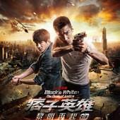 Movie, 痞子英雄:黎明再起(台.港) & 痞子英雄:黎明升起(中), 電影海報, 台灣