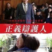 Movie, 변호인(韓) / 正義辯護人(台) / 逆權大狀(港) / The Attorney(英文) / 辩护人(網), 電影海報, 台灣