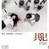 Movie, 共犯(台) / Partners in Crime(英文), 電影海報, 台灣
