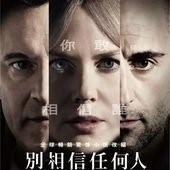 Movie, Before I Go to Sleep(英) / 別相信任何人(台) / 在我入睡前(網), 電影海報