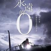 Movie, 永遠の0(日) / 永遠的0(台) / The Eternal Zero(英文), 電影海報, 台灣