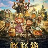 Movie, The Boxtrolls(美) / 怪怪箱(台) / 怪誕小箱俠(港) / 盒子怪(網), 電影海報, 台灣