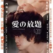 Movie, 愛の渦(日) / 愛的放題(台) / 愛の放題(港) / Love's Whirlpool(英文) / 爱之涡(網), 電影海報, 台灣