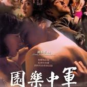 Movie, 軍中樂園(台) & 军中乐园(中) / Paradise in Service(英文), 電影海報, 台灣