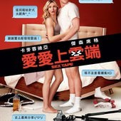 Movie, Sex Tape(美) / 愛愛上雲端(台) / 春光乍網(港) / 性爱录像带(網), 電影海報, 台灣