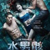 Movie, ฝากไว้ในกายเธอ(泰) / 水男骸(台) / 游魂惹鬼(港) / The Swimmers(英文) / 泳队惊魂(網), 電影海報
