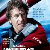 Movie, En solitaire(法) / 逆轉風帆(台) / Turning Tide(英文) / 孤身一人(網), 電影海報, 台灣