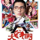 Movie, 大宅男(中.港) & 大宅們(台) / My Geeky Nerdy Buddies(英文), 電影海報
