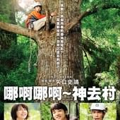 Movie, WOOD JOB!(ウッジョブ)~神去なあなあ日常~(日) / 哪啊哪啊~神去村(台) / 戀上春樹(港) / Wood Job!(英文), 電影海報, 台灣