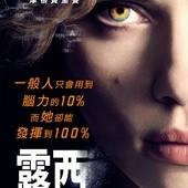 Movie, Lucy(法) / 露西(台) / 超体(中) / 超能煞姬(港), 電影海報