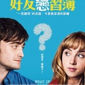 Movie, What If(愛爾蘭.加) / 好友戀習簿(台) / 緣來不是我女友(港) / 如果的事(網), 電影海報, 台灣