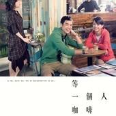 Movie, 等一個人咖啡(台.港) / Café.Wating.Love(英文), 電影海報, 台灣