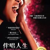 Movie, Twenty Feet from Stardom(美) / 和音天使巨星夢(台.影展) / 伴唱人生:聚光燈外20呎(台.院線) / 离巨星二十英尺(網), 電影海報