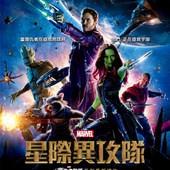 Movie, Guardians of the Galaxy(美.英) / 星際異攻隊(台) / 银河护卫队(中) / 銀河守護隊(港), 電影海報