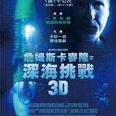Movie, Deepsea Challenge 3D(美) / 詹姆斯卡麥隆之深海挑戰 3D(台) / 深海挑战 3D(中), 電影海報