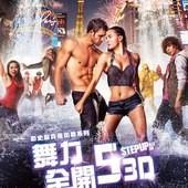 Movie, Step Up: All In(美) / 舞力全開5 3D(台) / 舞出真我5(港) / 舞出我人生5(網), 電影海報