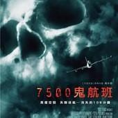 Movie, 7500(日.美) / 7500鬼航班(台) , 電影海報, 台灣